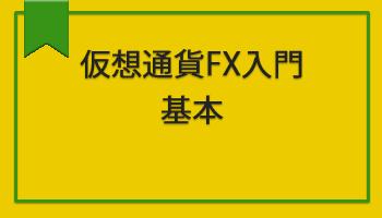 仮想通貨FX入門基本
