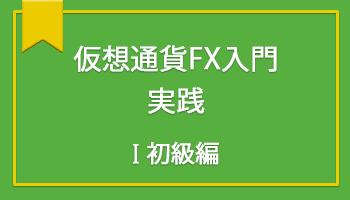 仮想通貨FX入門実践初級編