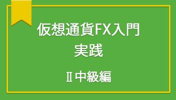 仮想通貨FX入門実践中級編