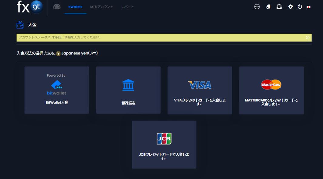 FXGTクレジットカード入金ブランド選択画面
