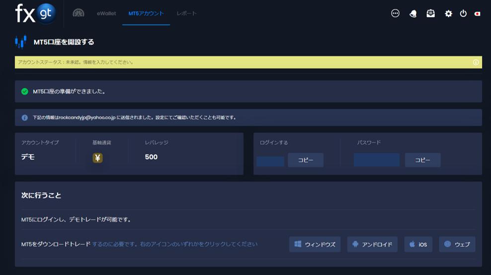FXGTデモ口座MT5ダウンロード画面