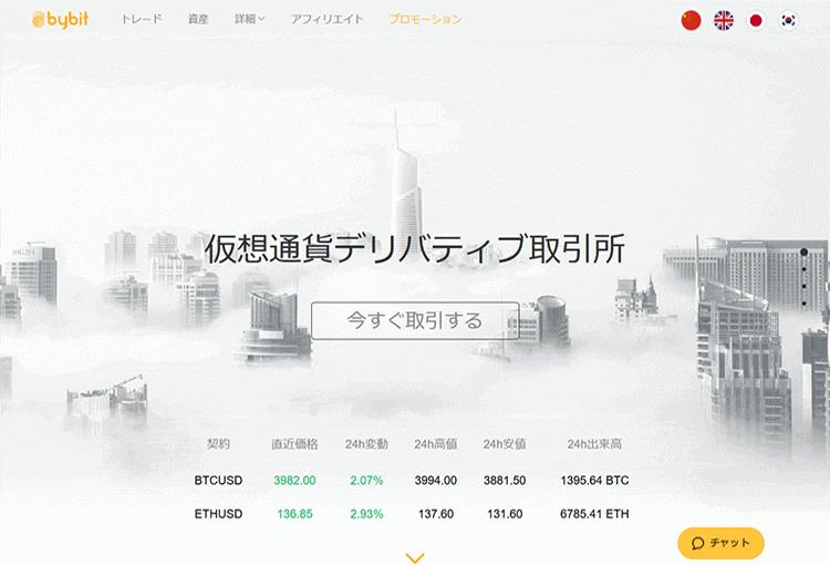 Bybit公式サイト画面