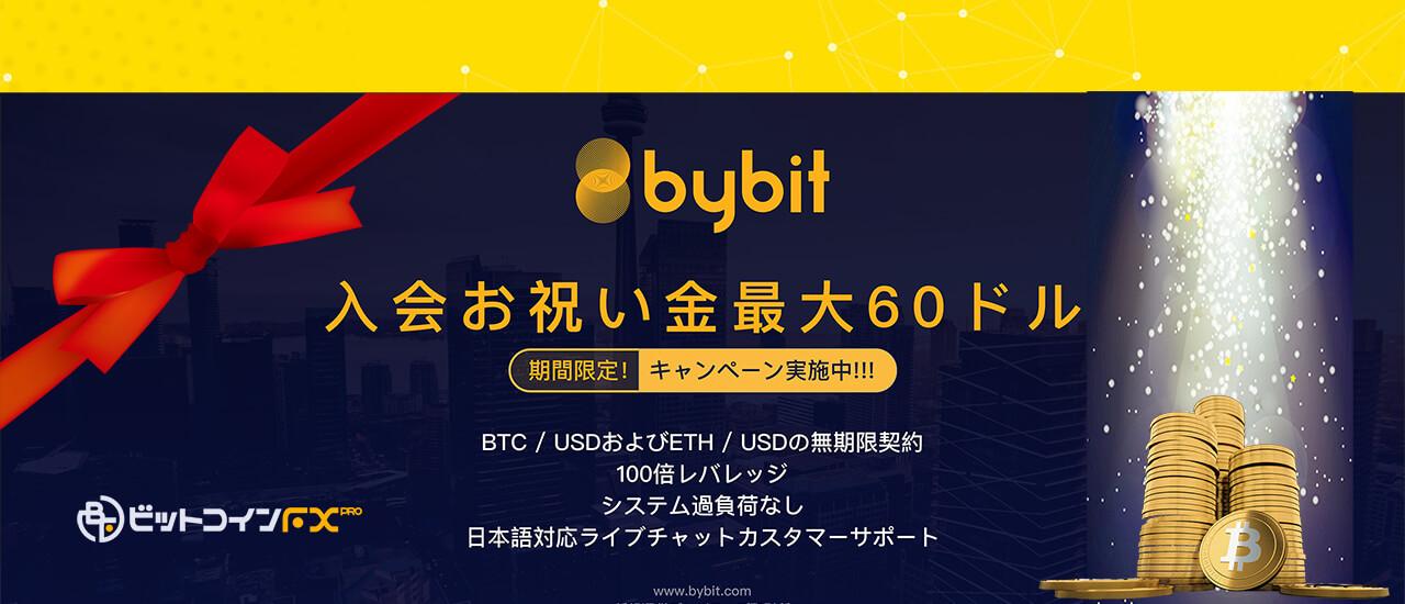 Bybit入会キャンペーン