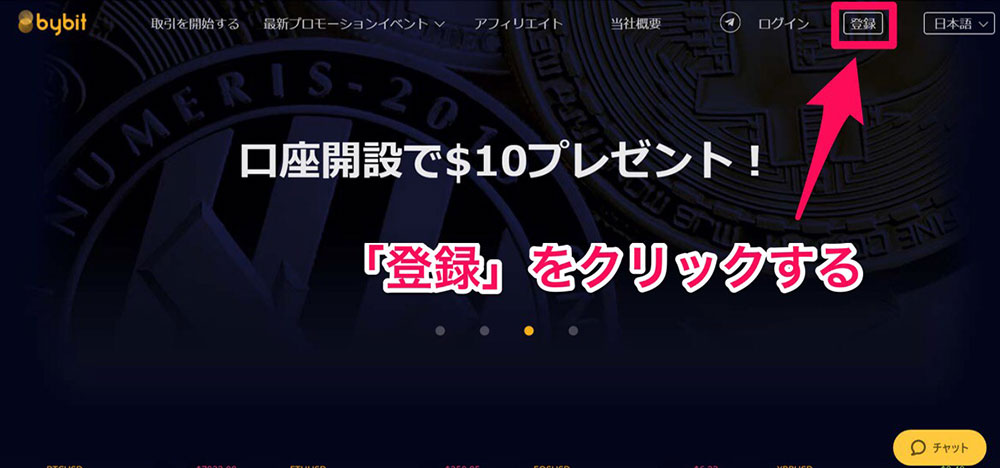 BybitのTOPページ