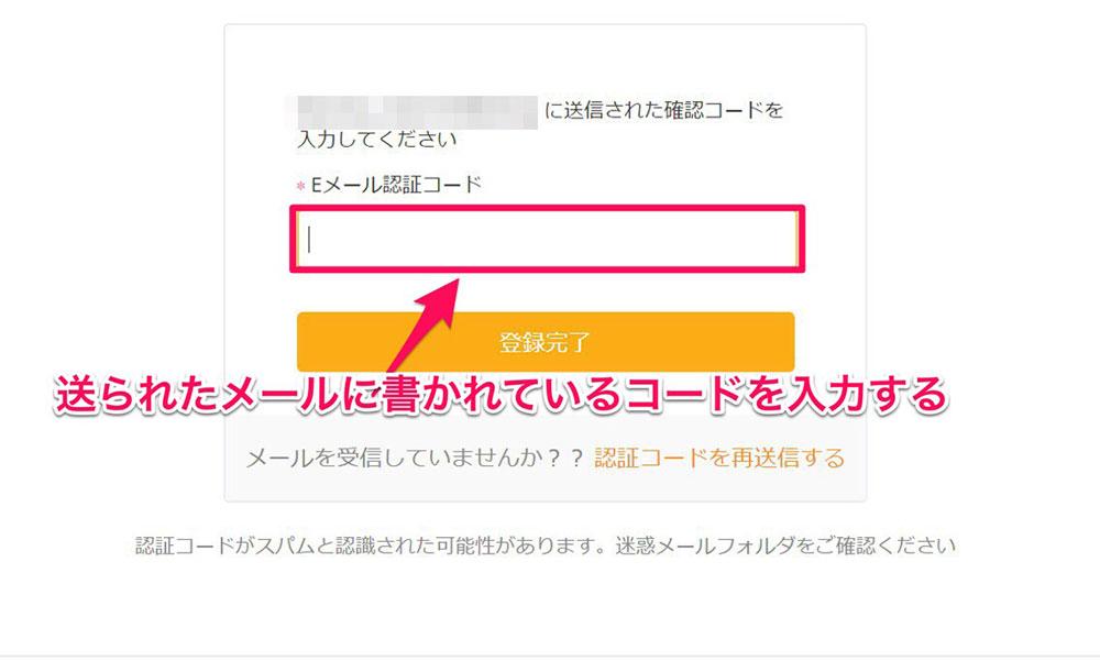 Bybitメール認証コード入力画面