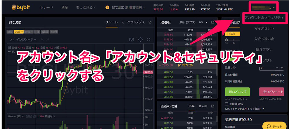 Bybitアカウント&セキュリティ画面