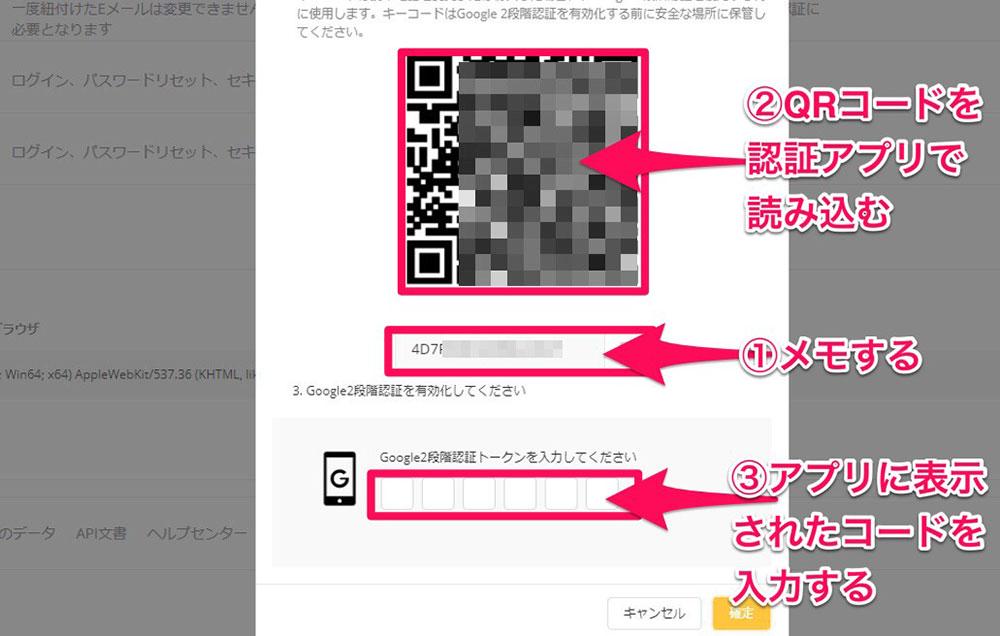 Bybit二段階認証QRコード