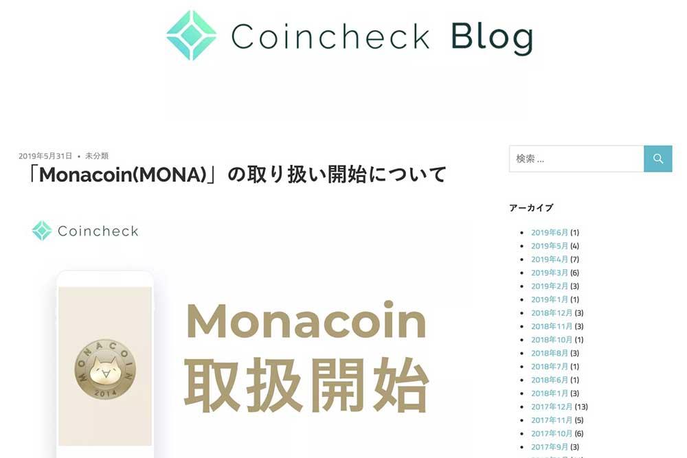 コインチェック公式ブログ画像