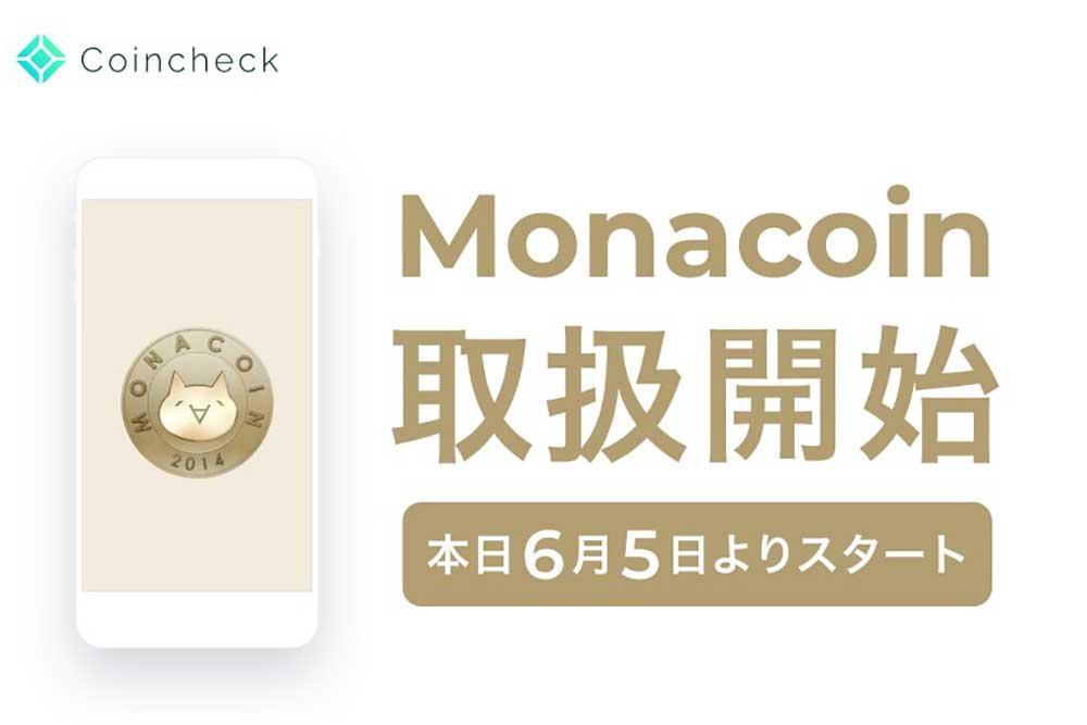 コインチェック公式ブログ画像モナコイン取り扱い開始