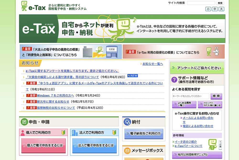 国税庁e-Tax