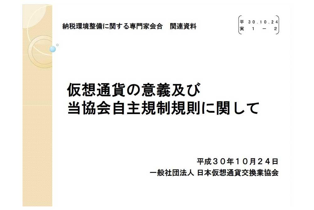 金融庁 仮想通貨交換業等に関する研究会資料