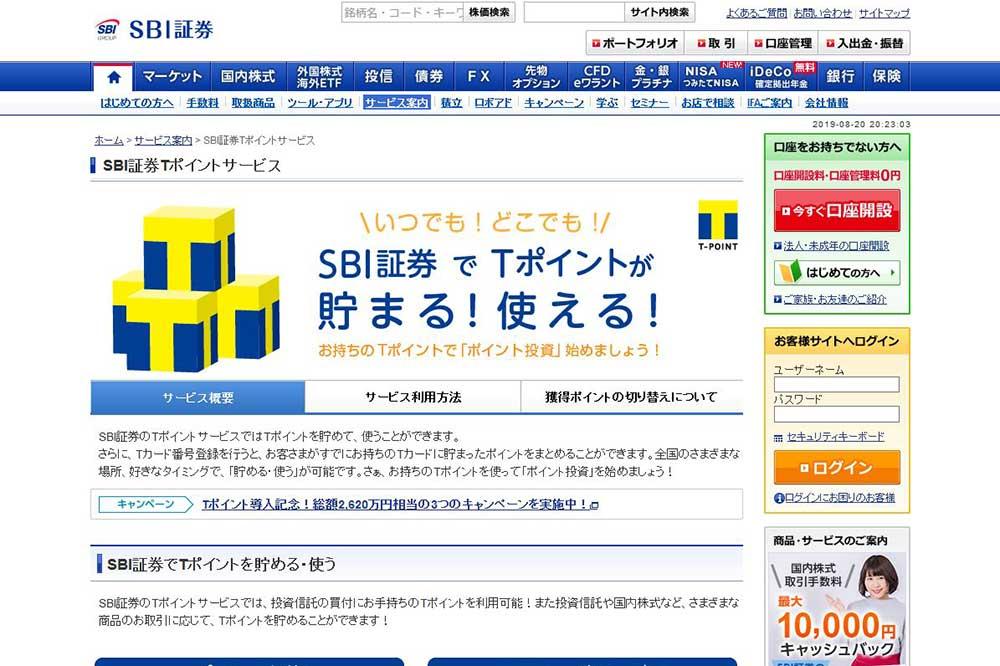 SBI証券 サービス案内 Tポイント
