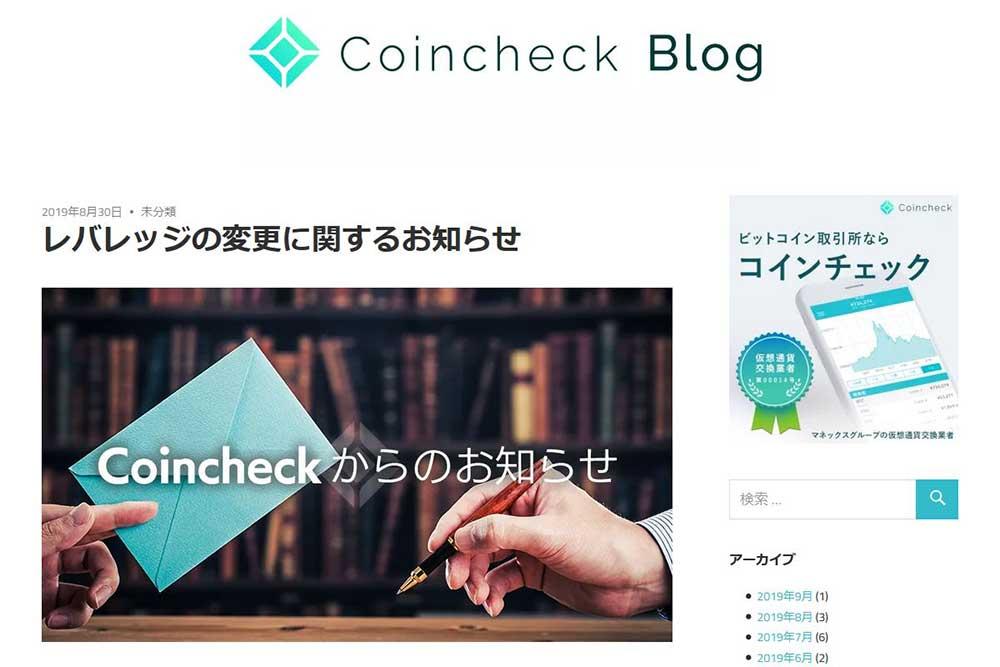 Coincheck Blog レバレッジ変更