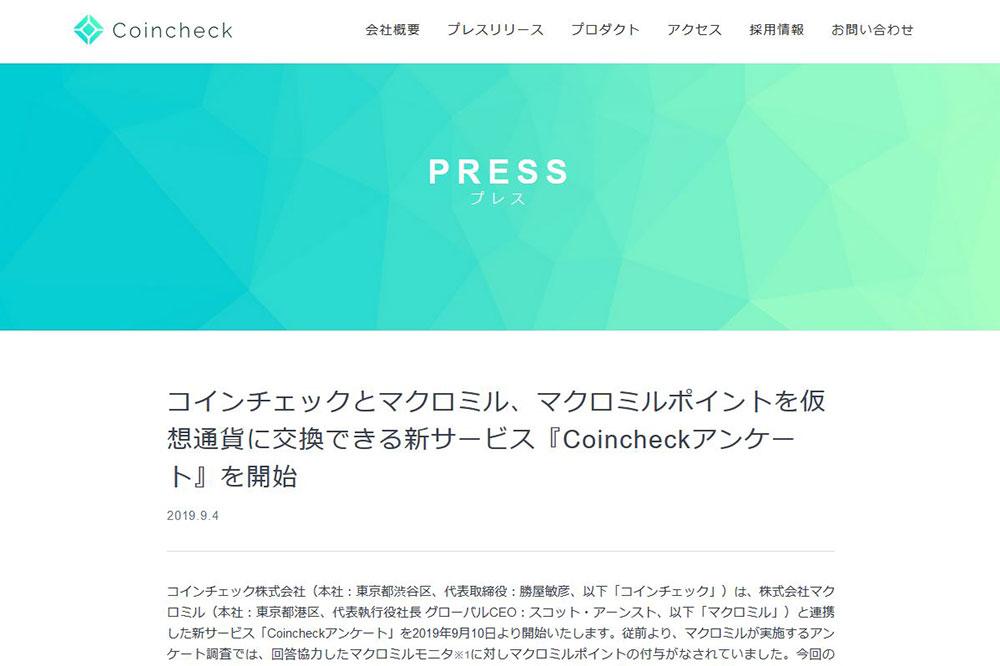Coincheck PRESS
