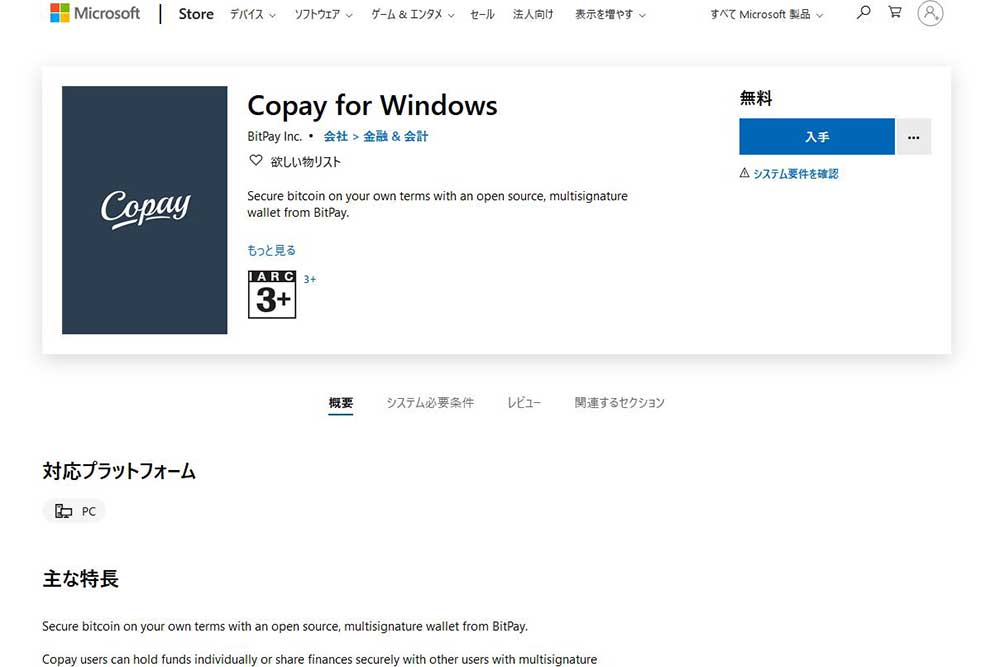 Copay for Windows