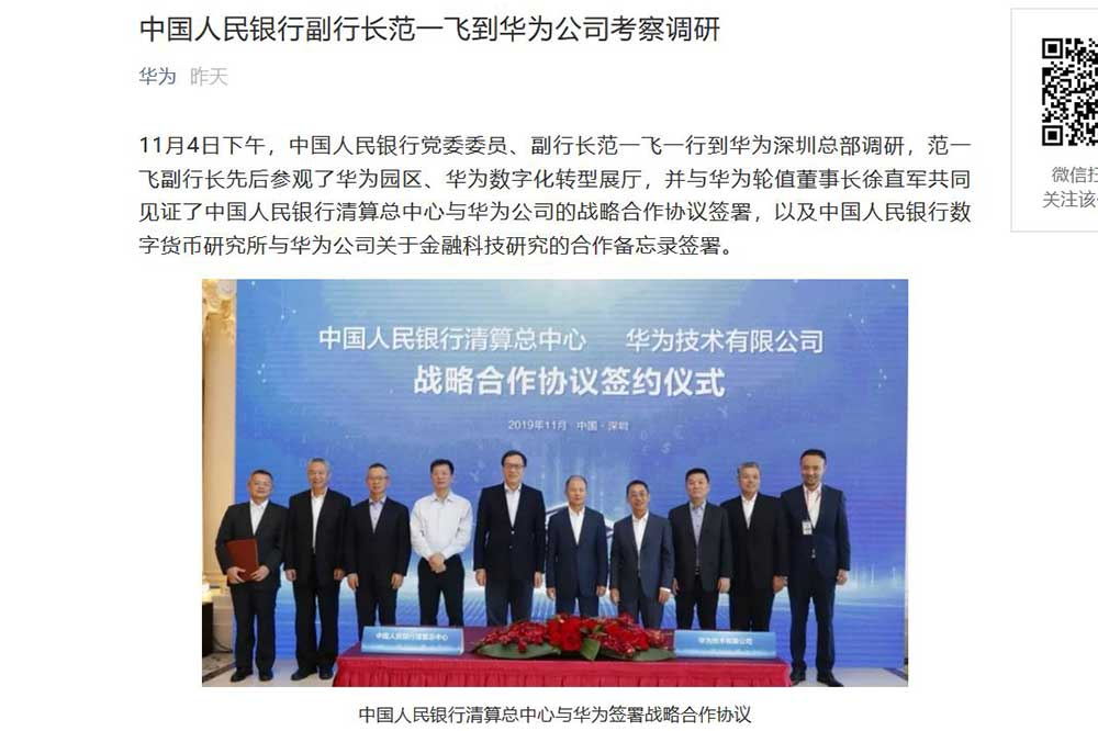 Huaweiが中国人民銀行と提携