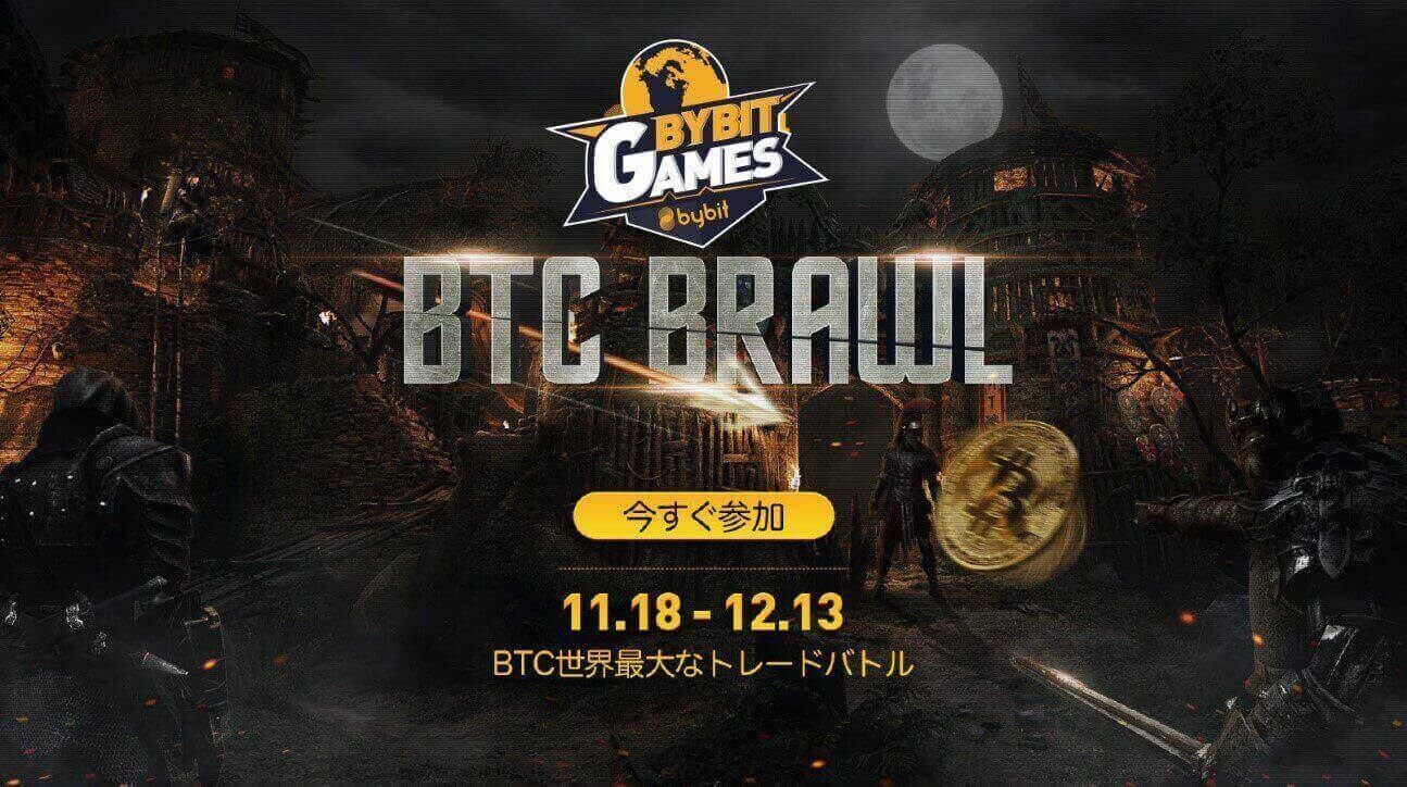 Bybit BTC BRAWL開催