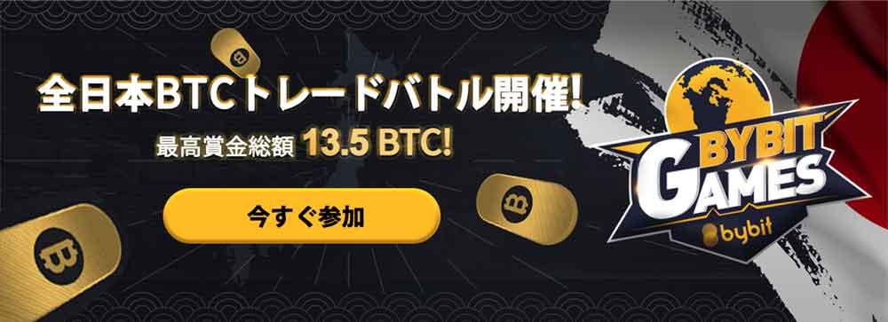 Bybit「全日本トレードバトル」大会開催