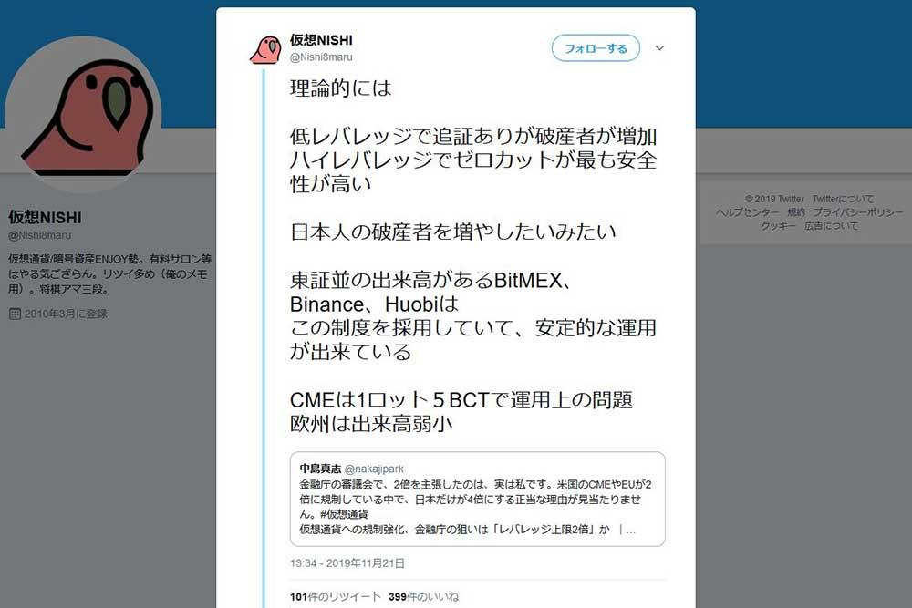 仮想NISHI Twitterレバレッジ2倍に対する意見