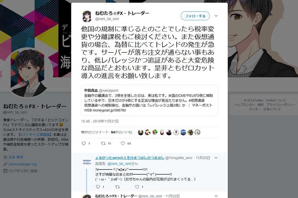 ねむたろ☆FX・トレーダー Twitter レバレッジ2倍に対する意見