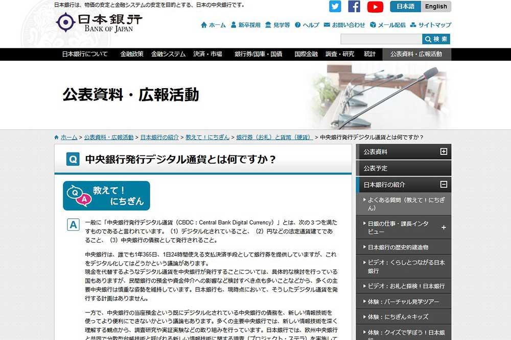 日本銀行 デジタル通貨について