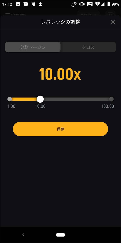 バイビットアプリ分離マージン設定画面