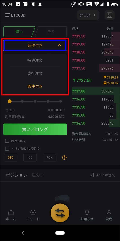 バイビットアプリ注文切り替え設定画面