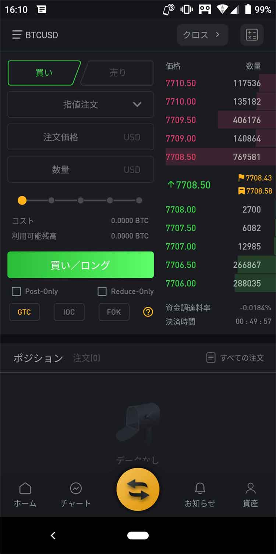 バイビットアプリ取引画面