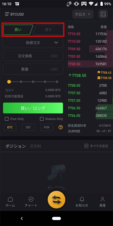 バイビットアプリ売買注文設定画面