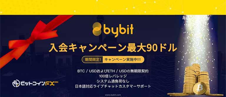 Bybit入会キャンペーン!10000円相当GET!!
