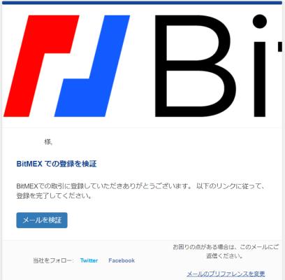 bitmexログイン