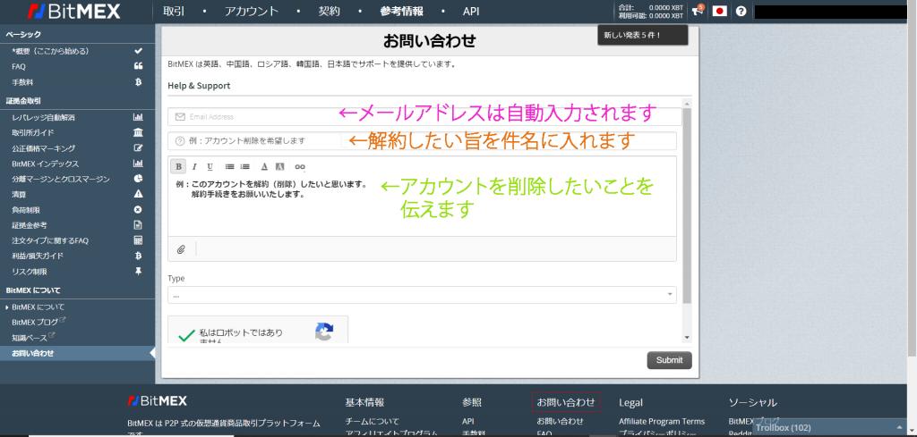 問い合わせフォームから解約_公式サイトの画面