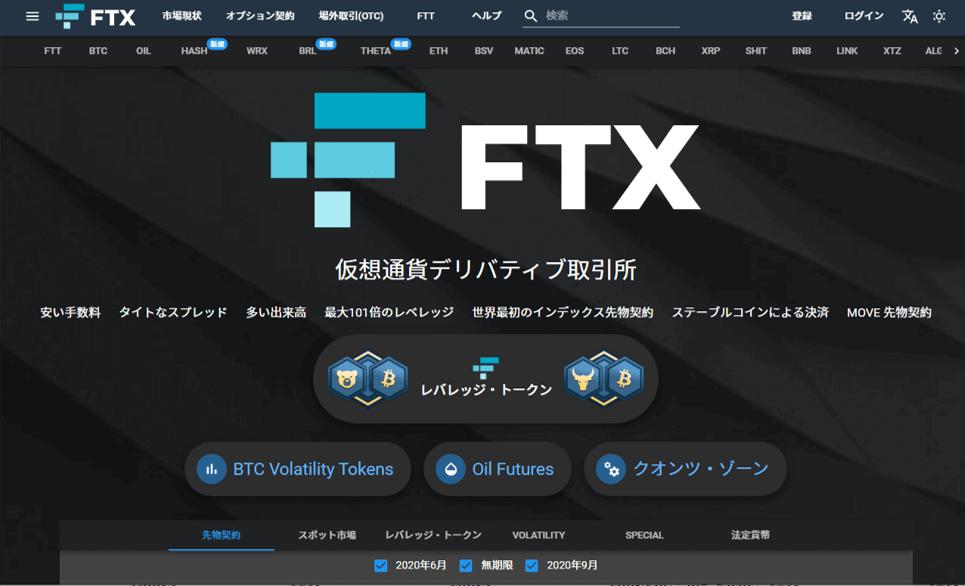 FTXトップページ