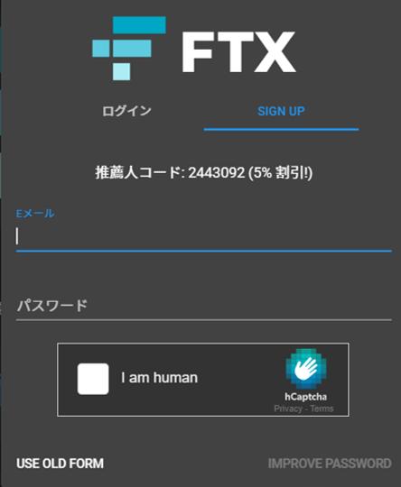 FTXアカウント登録画面