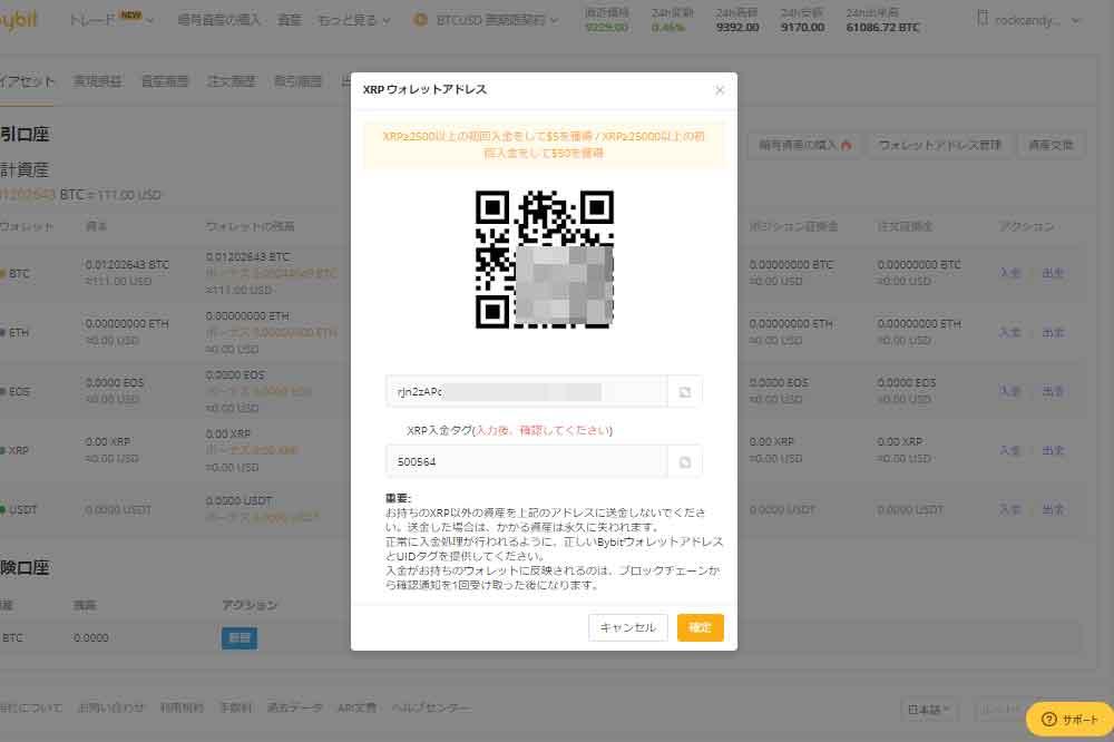 BybitへXRP送金時の入力必須項目
