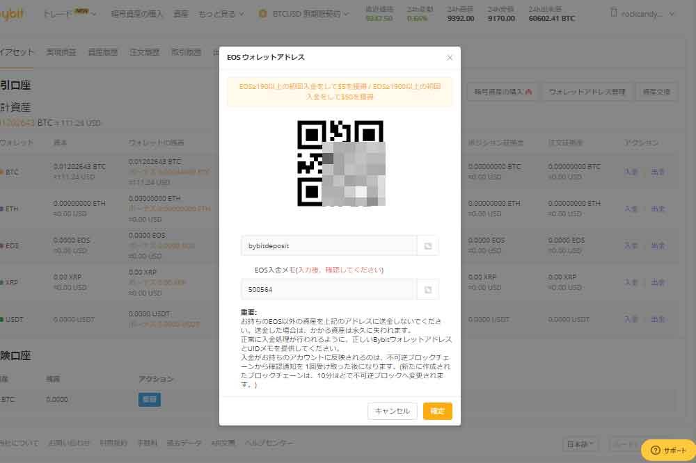 BybitへEOS送金時の入力必須項目