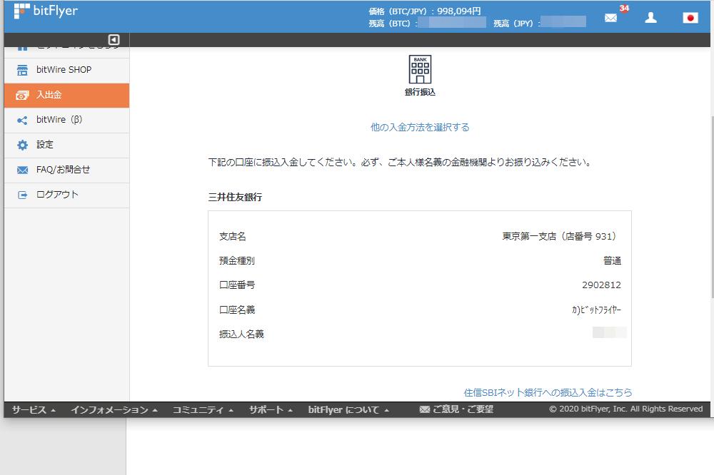 bitFlyer入出金-銀行振込み選択後画面