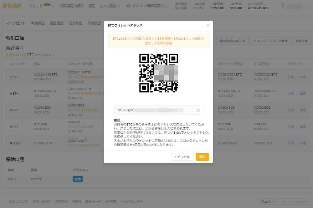 bybit QRコードとウォレットアドレス
