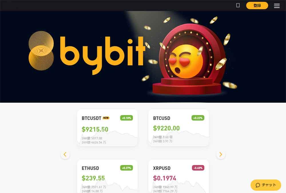 Bybit-公式サイトページ