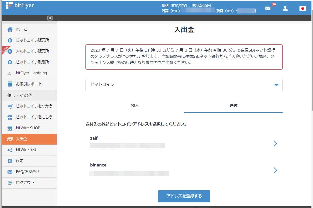 bitFlyerにBybitのウォレットアドレスを登録