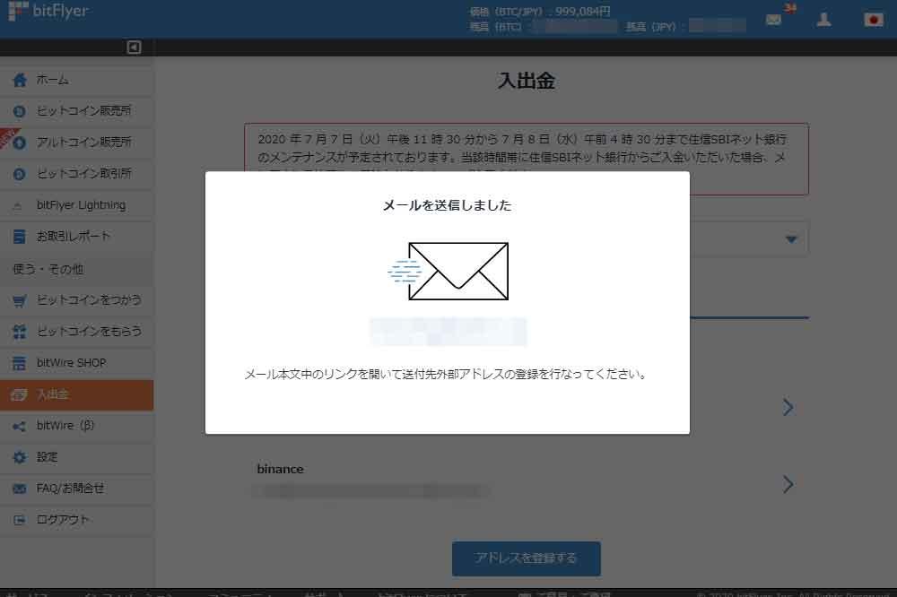 bitFlyerにBybitのウォレットアドレスを登録後