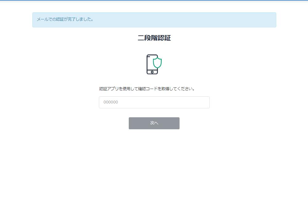 二段階認証コードの入力画面