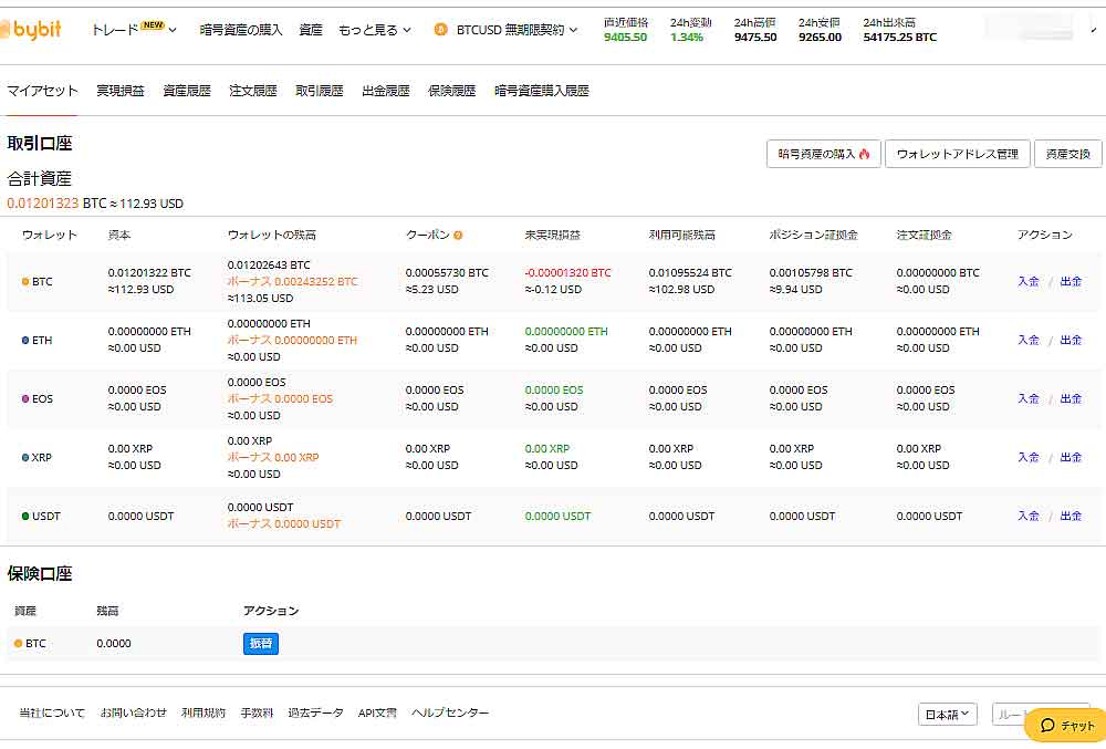 Bybit-BTCウォレットの残高表示画面