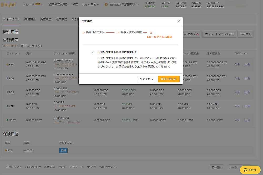 Bybit出金リクエスト送信通知画面