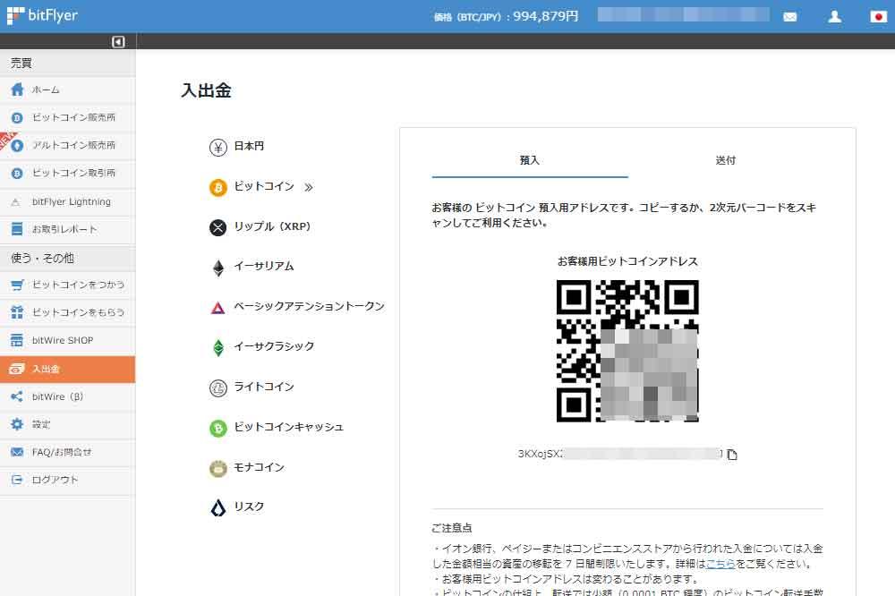 bitFlyer入金用アドレス表示画面