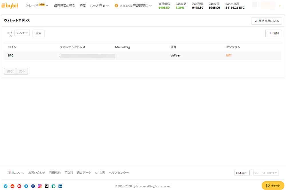 Bybit送金情報入力画面