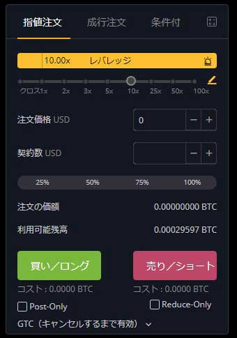 Bybit指値注文タブ