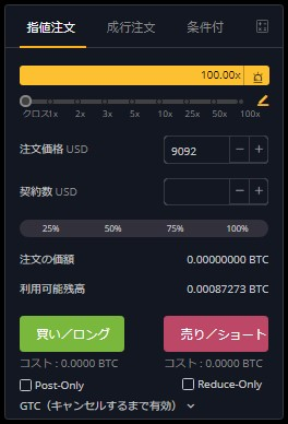 Bybit BTCUSD無期限契約レバレッジ設定