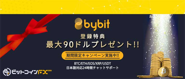 Bybit登録キャンペーン実施中!最大90ドルプレゼント!!