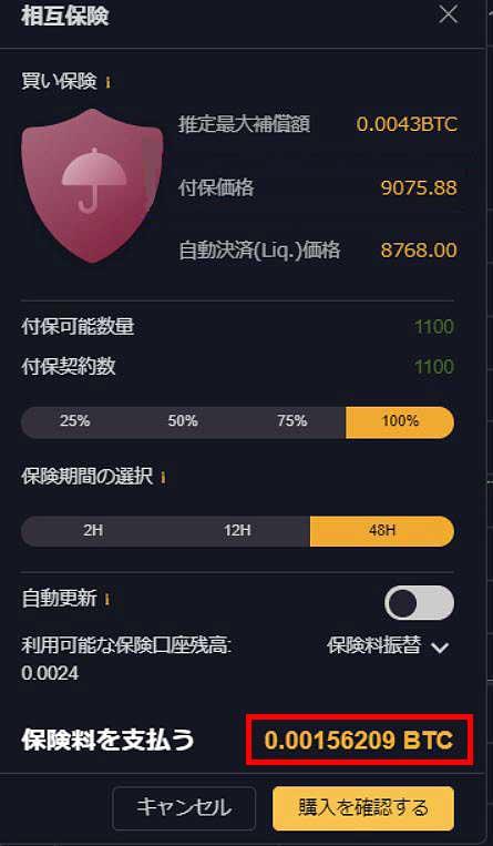 Bybit 相互保険 保険料表示